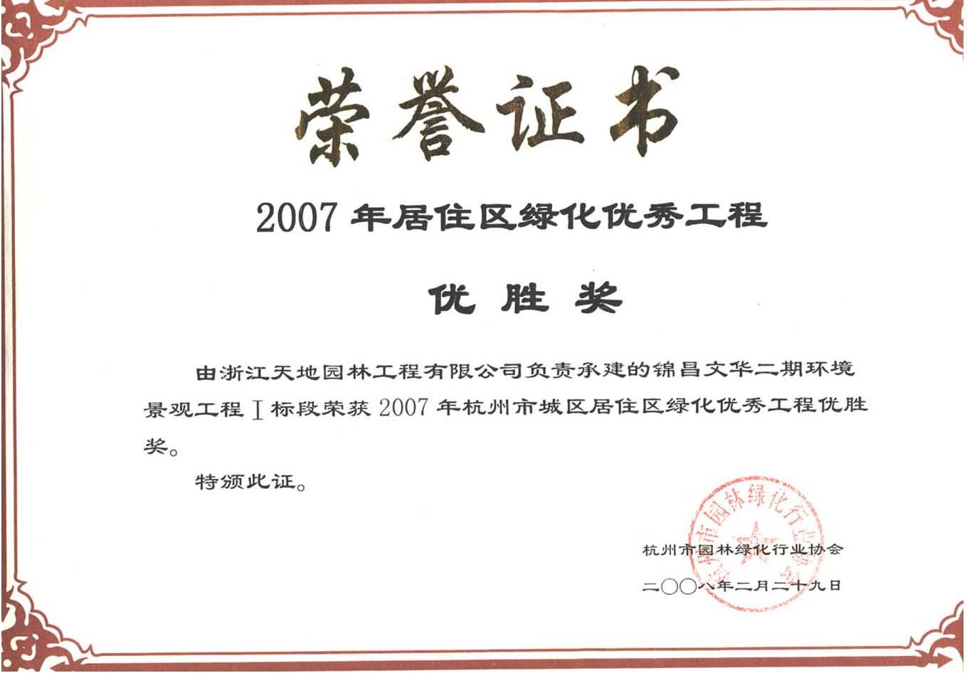 浙江天地园林工程有限公司-企业荣誉
