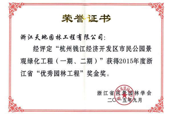 浙江省風景園林學會
